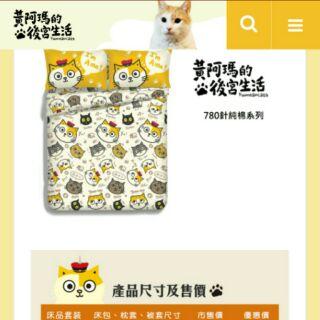 黃阿瑪床包