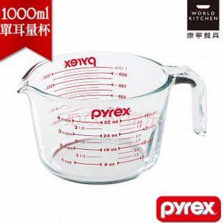 [美國康寧] pyrex百麗單耳量杯1000ml