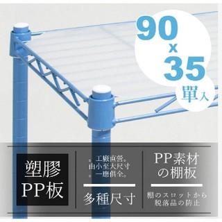 【H&B】PP塑膠板 90*35 層網專用 配件類 (限鐵架加購)