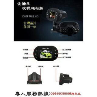 金擂王X3透視行車記錄器,機車,汽車,兩用行車記錄器