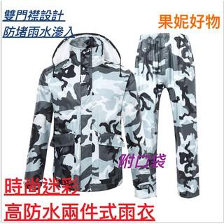 時尚迷彩高防水雙層兩件式雨衣