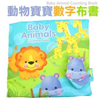 年終大  QQ 熊小舖動物寶寶數字布書立體遊戲活動 立體觸感小動物學習數字熱帶雨