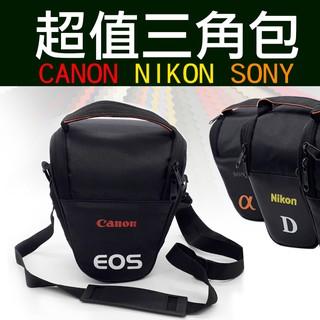 無敵兔Canon 佳能Nikon 尼康Sony 索尼單眼相機包一機一鏡三角包槍包輕便