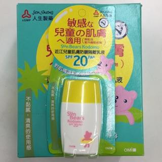(兒童防曬黃蓋) 近江肌膚防隔離乳SPF20 人生 貨