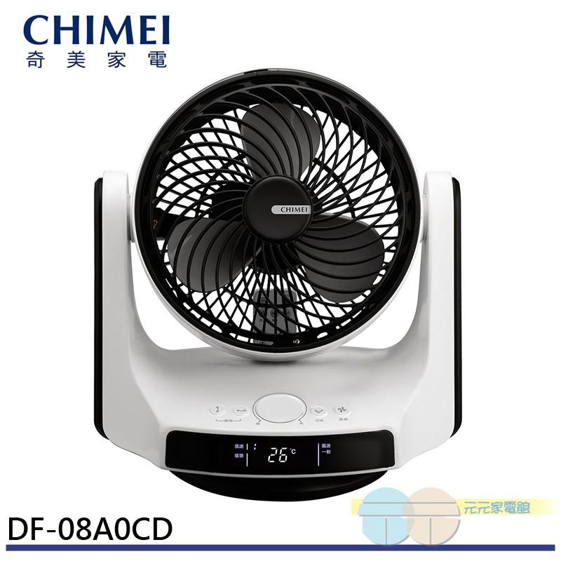 CHIMEI 奇美 8吋DC直流3D立體擺頭循環扇 DF-08A0CD