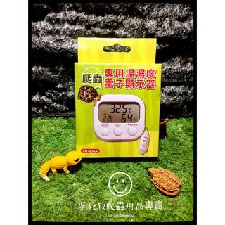 蛋叔叔-數位溫濕度計/溫度計/濕度計/電子式/水族箱