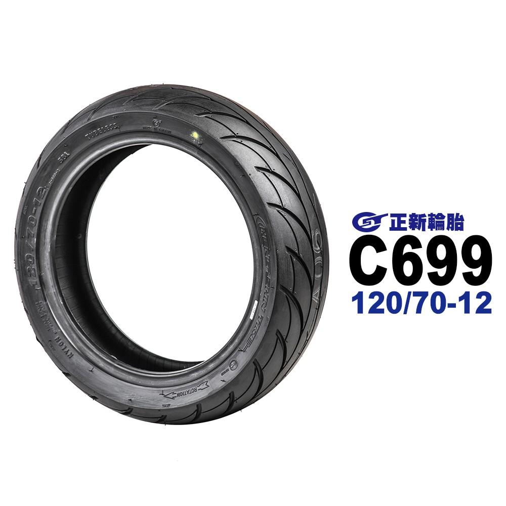 正新輪胎 C699 龍胎 120/70-12