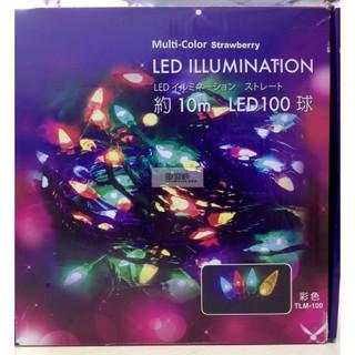 草莓型彩色 LED 樹燈、跳跳燈 100顆燈 8段控制 線長10米 聖誕燈串 好康多精選 Costco代購好市多