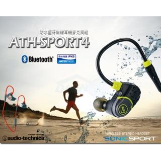 鐵三角 ATH-SPORT4藍芽耳機(二手)
