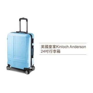 英國皇家Kinloch Anderson 24吋行李箱