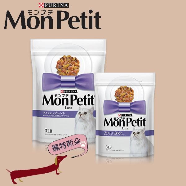 珮特斯朵.貓飼料-MonPetit貓倍麗成貓乾糧-鮮魚什錦450g/3lb(1.36kg)
