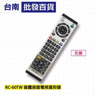 台南批發百貨◎ Kinyo 耐嘉 RC-60TW 普騰液晶電視遙控器 附發票