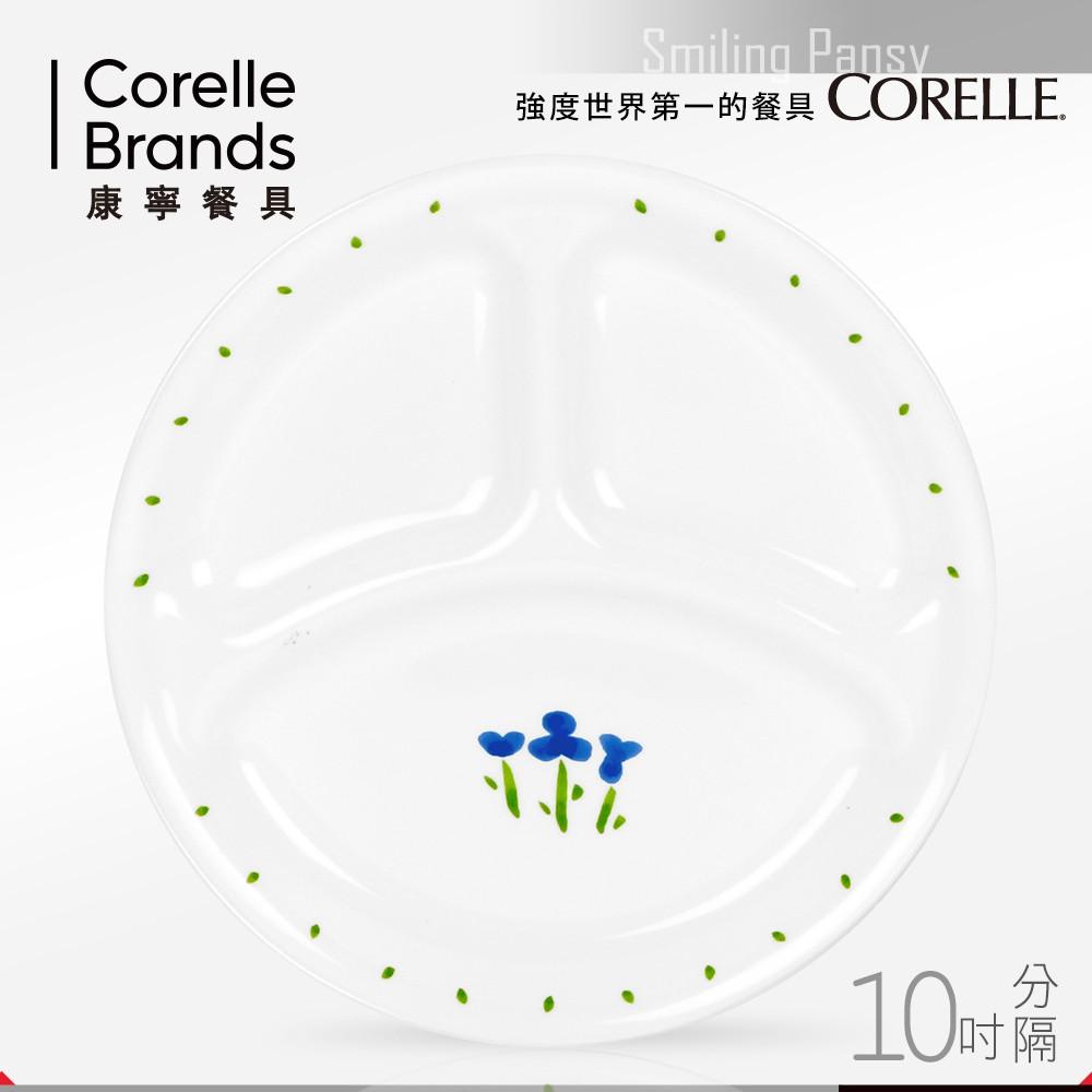 【美國康寧 CORELLE】微笑三色堇10吋分隔盤