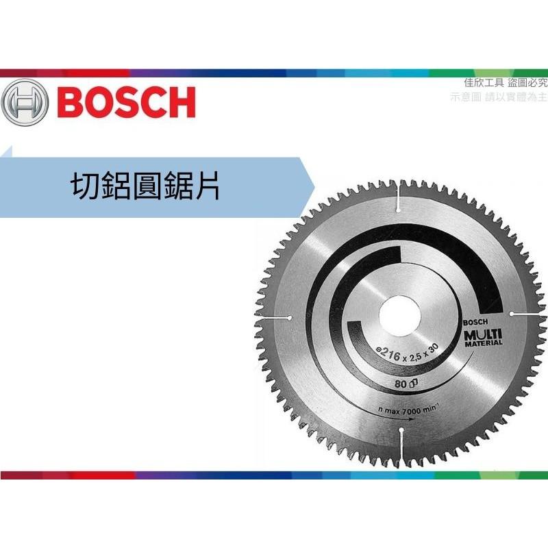 【樂活工具】BOSCH 博世 216*80T 專業級鎢鋼 切鋁鋸片 鋁材鋸片【2608640447】