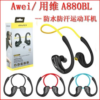 公司貨(現貨) 用維awei A880BL 無線運動耳機 for sony/samsung/iPhone/HTC