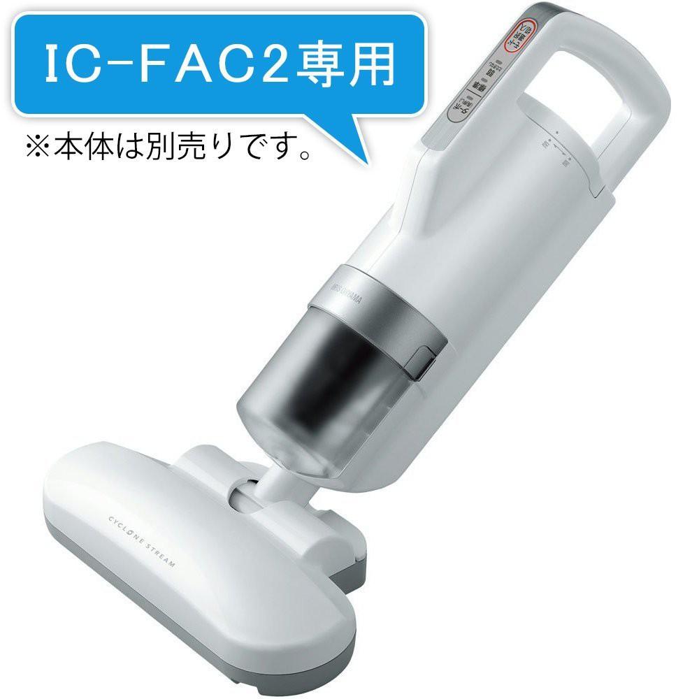 ✈️現貨 IRIS OHYAMA IC-FAC2 除塵蟎吸塵器專用耗材