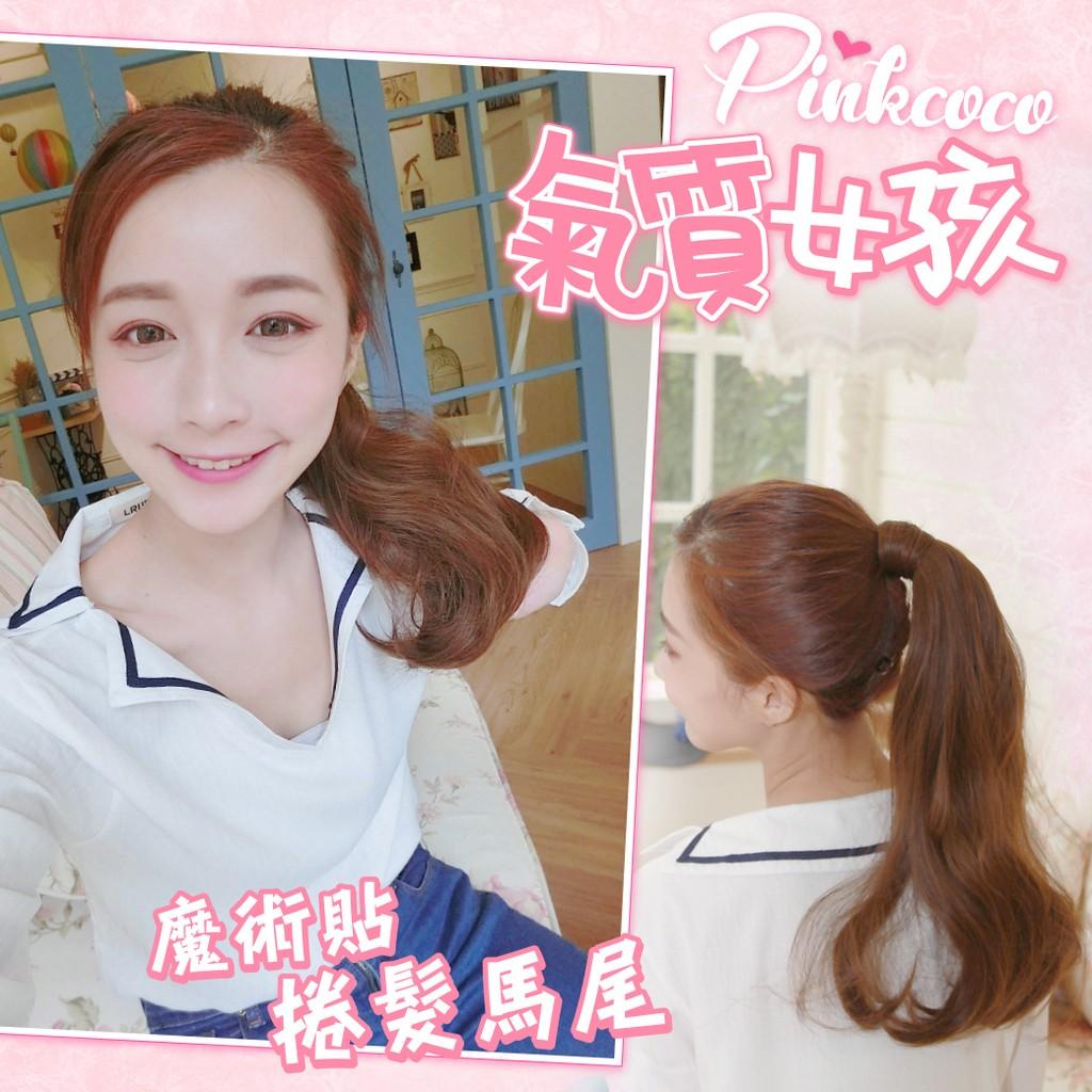 *Pinkcoco粉紅可可假髮*【W01967】 氣質女孩 魔術貼 40cm 捲髮馬尾-5色