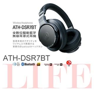 貨鐵三角audio technica ATH DSR7BT 全 驅動無線耳罩式耳機藍芽藍牙
