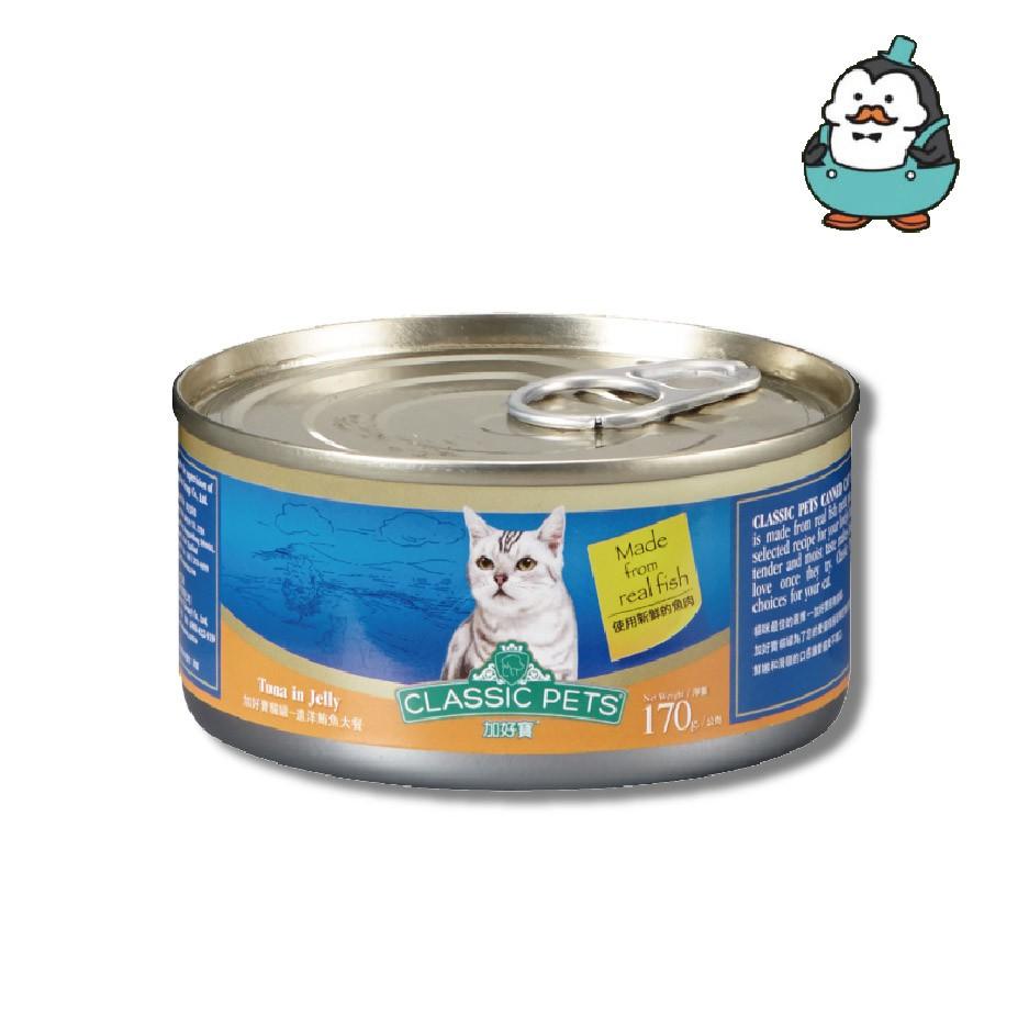 加好寶-貓罐頭.遠洋鮪魚 170g