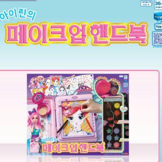 韓國玩具secret jouju珠珠的秘密魔法美少女化妝玩具筆記本
