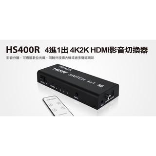 ☆宏華資訊廣場☆ 影音分離HS400R 4進1出 4K2K HDMI影音切換器