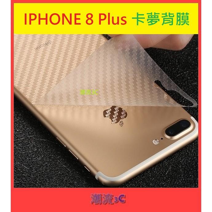 ❤潮流3C❤Apple iPhone 8 Plus 5.5吋 後膜【碳纖維背膜】i8P 卡夢 紋路 機身背膜 保護膜