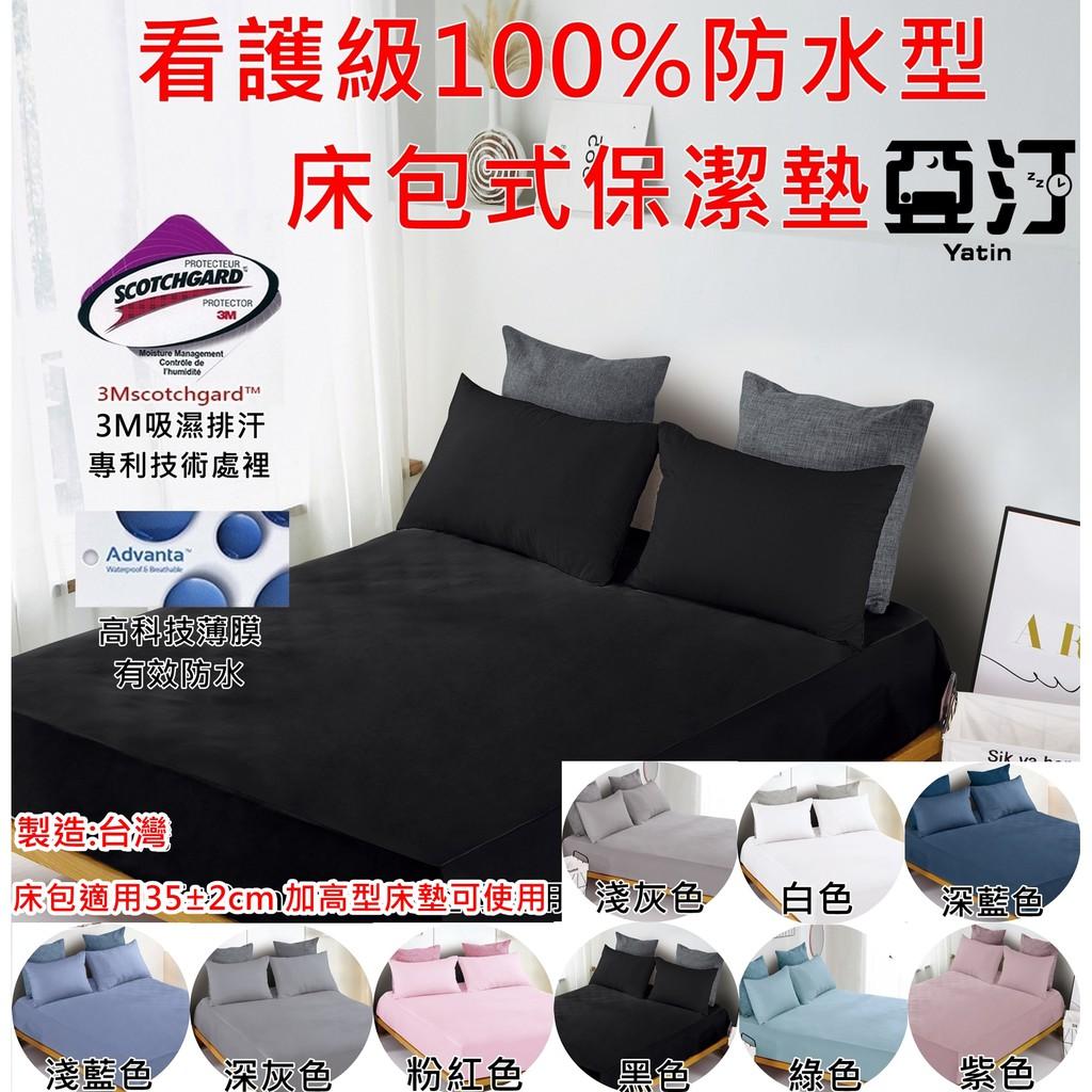 台灣製 3M防水防蟎床包 現貨 100%防水保潔墊床包式 3M吸濕排汗技術處理 單人/雙人/加大/特大/床單/被套