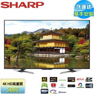 SHARP夏普 50吋4K 聯網LED高畫質液晶電視 LC-50U35MT>可刷卡