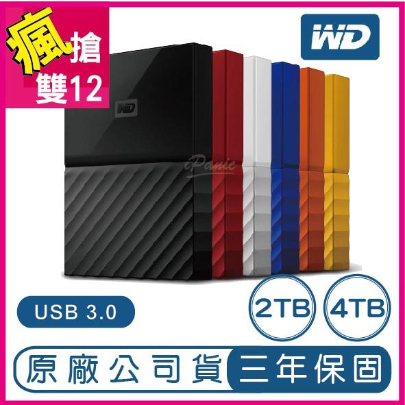 WD My Passport 4T 2T 2.5吋 行動硬碟 隨身硬碟 外接式硬碟 原廠公司貨 原廠保固 4TB 2TB