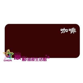 【漆彩】406 虹牌水性水泥漆 %23420-27 咖啡
