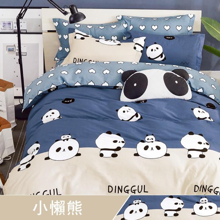 Artis台灣製 - 床包/薄被套/鋪棉兩用被組 - 雙人/單人/雙人加大【小懶熊】雪紡棉磨毛加工處理 親膚柔軟