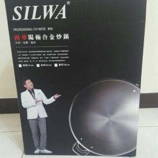 西華陽極合金炒鍋(全新未使用)