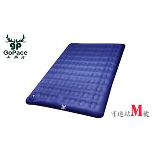 山林者GoPace 露營達人充氣床墊M號 加厚版 享受歡樂時光 充氣睡墊GP-17663M