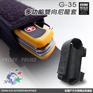 詮國 GUN 多功能雙向尼龍工具套 / 瑞士刀套 / G-35
