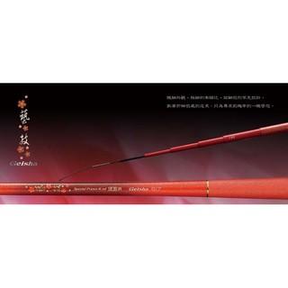 上興 台灣製造 頂級 蝦竿 藝妓 2/8調 下標免運 在送釣蝦工具盒