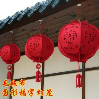 毛氈布福字圓形燈籠新年裝飾戶外紅燈籠春節過年商場裝飾布置燈籠