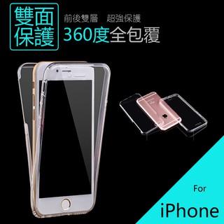 ~一優~iPhone X XS Max XR 360 度全包軟殼前後殼全包手機殼保護殼全包覆