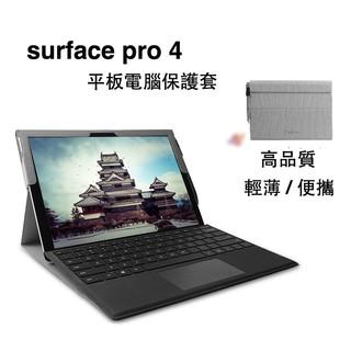 現貨 新品 微軟 surface pro 4 平板電腦 保護套 超薄 便攜帶 平板電腦支架 高品質 pro4保護套包包