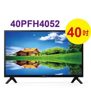 【免運送安裝↘可議價↘】Philips 飛利浦 40吋40PFH4052 FHD液晶顯示器+顯示器 電視