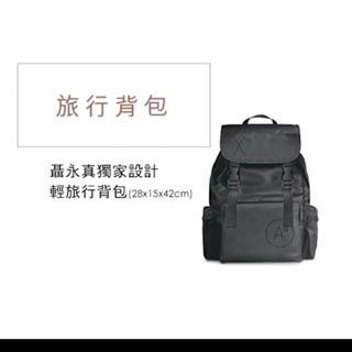 中國信託 聶永真設計背包 全新