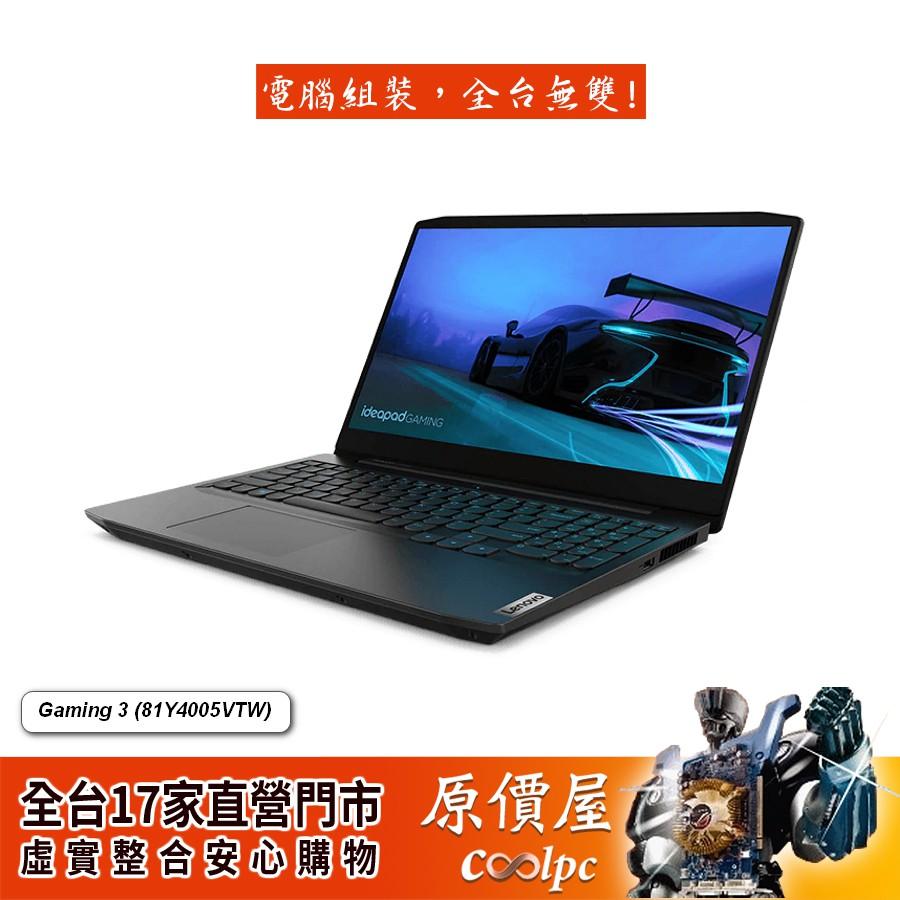 Lenovo聯想 Gaming 3 (81Y4005VTW)【藍】i5-10300H/8G/1T/1650/筆電/原價屋
