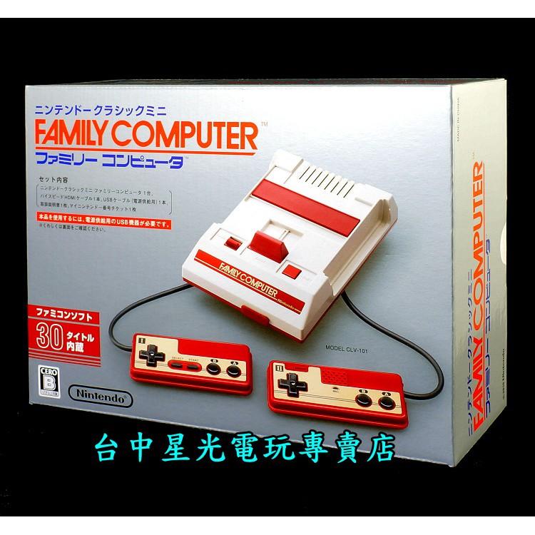 【現貨供應】☆ Nintendo Famicom Mini FC 任天堂迷你紅白機 ☆【內建30款遊戲】臺中星光電玩