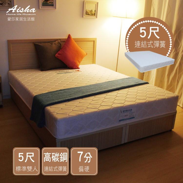 【現貨】床墊 聯結式彈簧床 雙面用床墊/ 5尺雙人床墊 00006 愛莎家居