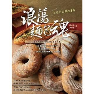 浪蕩麵包魂:蔡佳男的麵包專書