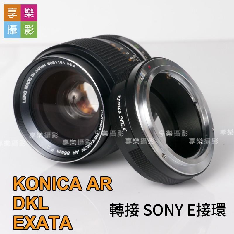DKL EXAKTA KONICA AR SONY E接環 E卡口 NEX A7 機身 轉接 鏡頭轉接環 老鏡轉接環