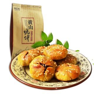 安徽特產黃山燒餅40個梅干菜扣肉金華酥餅傳統糕點心正宗小吃零食【再送20個】