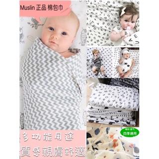 嬰兒包巾MUSLIN 細棉包巾四季 推車蓋毯雙層純棉防曬毯防蚊蓋布餵奶遮布包巾