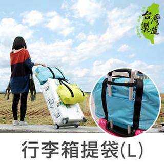 【珠友】行李箱插桿式兩用提袋/肩背包/旅行袋 (L)-Unicite SN-20020 原價630《豐年季小舖》