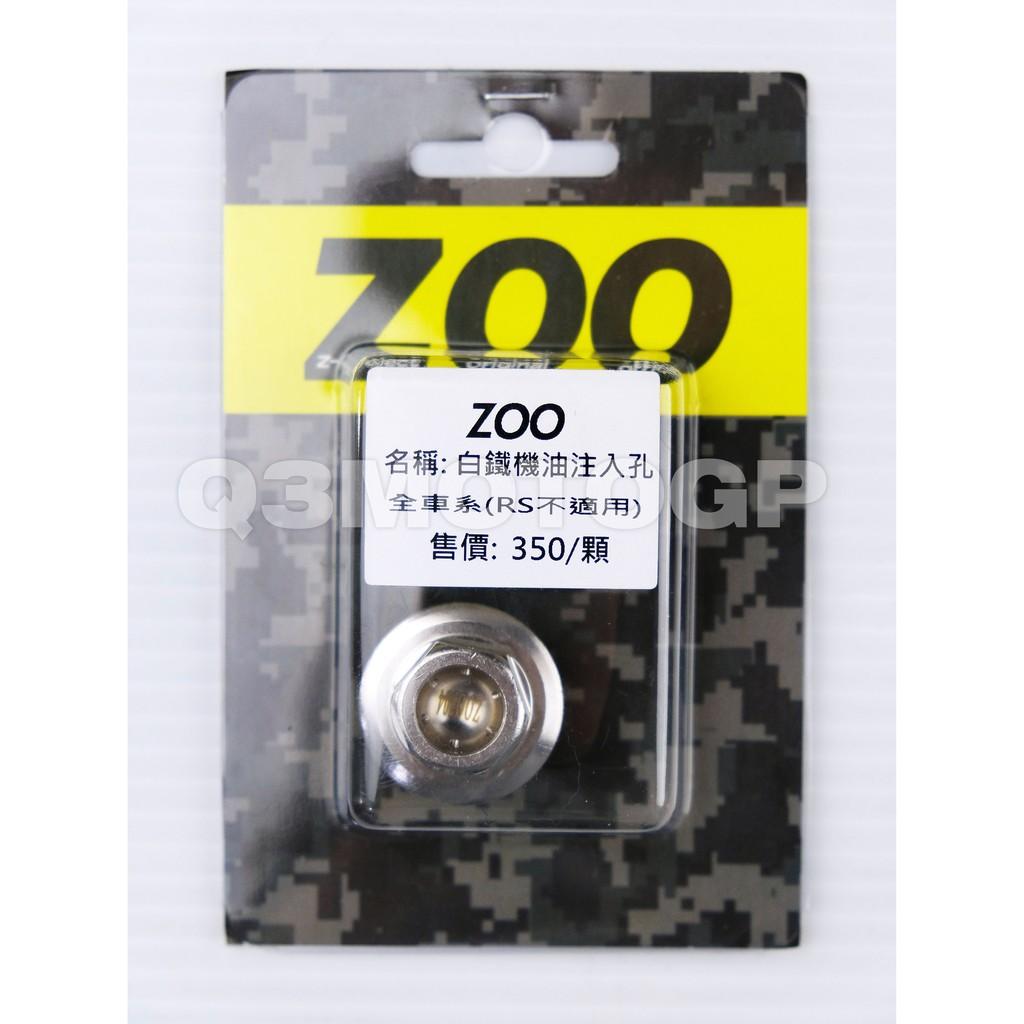 Q3機車精品 ZOO 白鐵機油注入孔螺絲 白鐵 機油螺絲 YAMAHA車系 勁戰 新勁戰 三代勁戰 四代勁戰 BWS