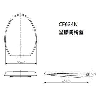 牙白色 和成HCG香格里拉CF634N馬桶蓋CF634 CF-634 C130E C130 CS130